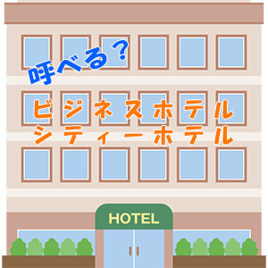 呼べるビジネスホテル検索