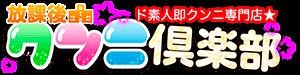 仙台風俗デリバリー|放課後クンニ倶楽部